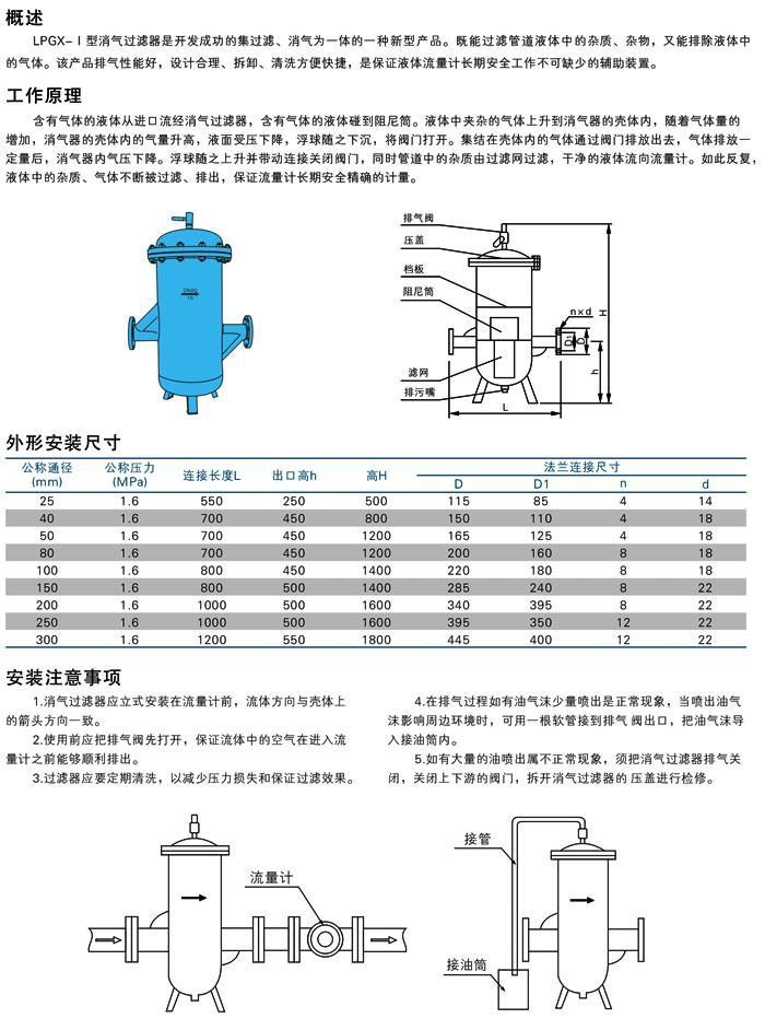lpgx-1型消气过滤器