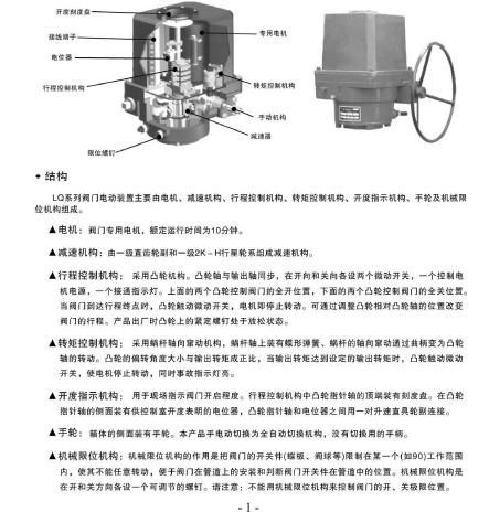 lq阀门电动装置_lq电动装置