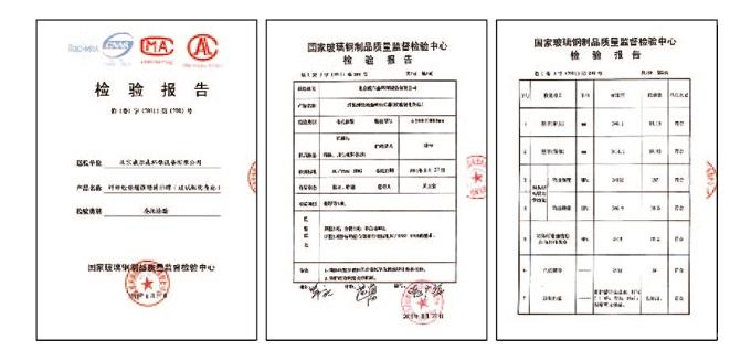 五,检测报告(国家玻璃钢制品质量监督检验中心)