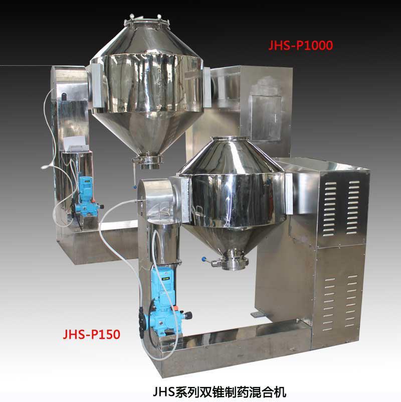 2,jhn双运动混合机料筒及内置叶片结构图