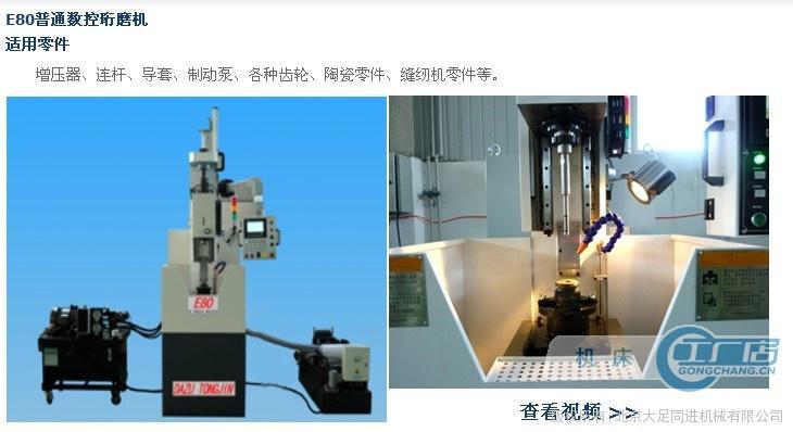 数控立式珩磨机图片