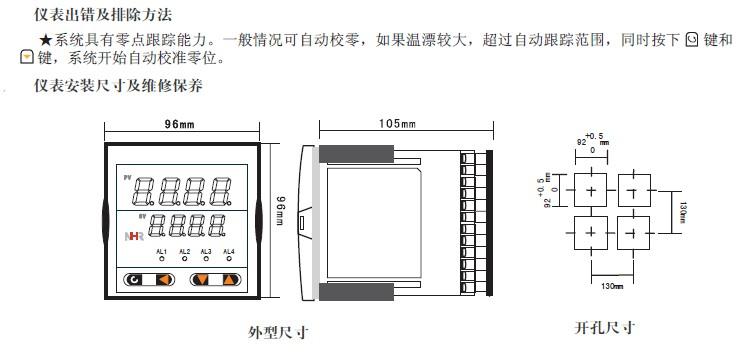 99mpa;温度上限0~408℃;  5,继电器额定值:250vac,5a;  6,工作方式