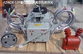 產品FZW28-12F戶外高壓真空分界負荷開關