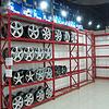 轮胎式货架