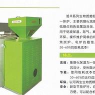 300公斤生物质熔铝炉