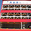 垂直升降停车设备 机械式车库停车原理 家用立体车库生产厂家